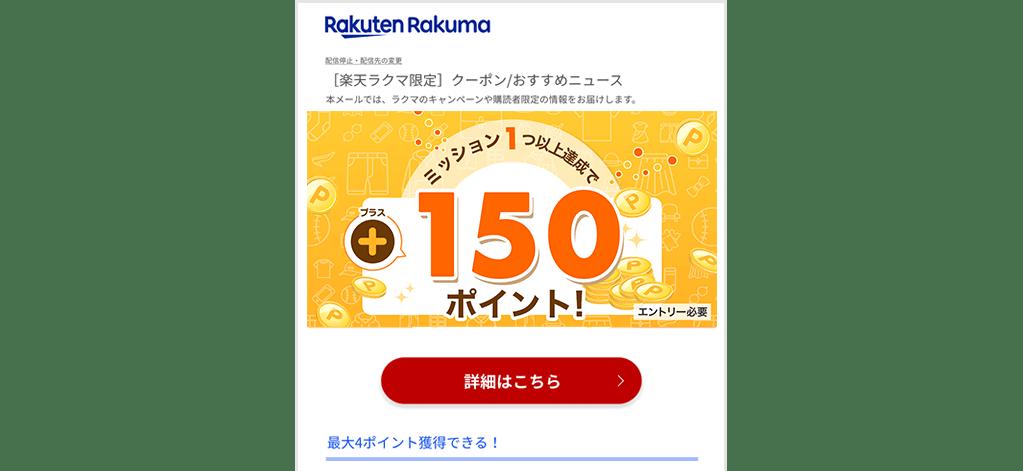 メール広告イメージ