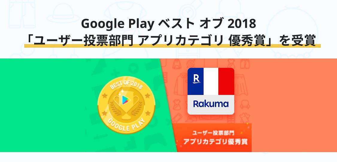Google Play ベスト オブ 2018「ユーザー投票部門アプリカテゴリ優秀賞」を受賞